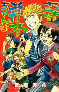 Yankee-kun to Megane-Chan Cover
